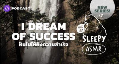 ฝัน ความสำเร็จ