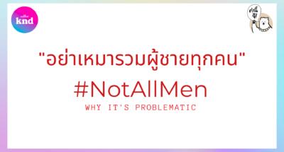 NotAllMen