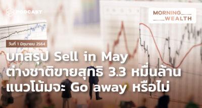 บทสรุป Sell in May แนวโน้มจะ Go away หรือไม่ | Morning Wealth 1 มิถุนายน 2564