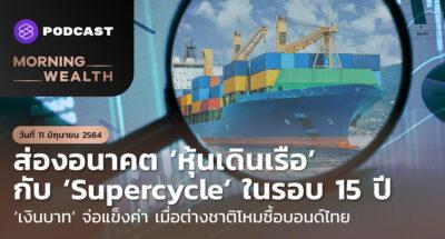 หุ้นเดินเรือ กับ Supercycle