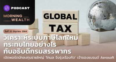 วิเคราะห์ระบบภาษีโลกใหม่กระทบไทยอย่างไร