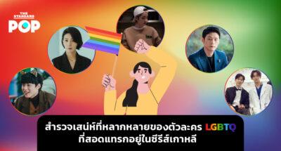 ตัวละคร LGBTQ ซีรีส์เกาหลี