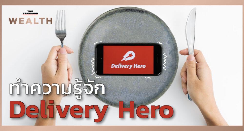 ทำความรู้จัก Delivery Hero