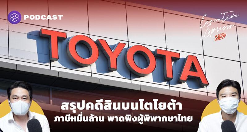 สรุปคดีสินบน Toyota