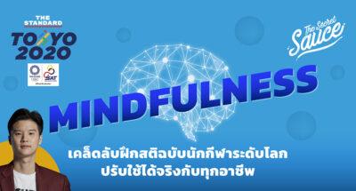 Mindfulness เคล็ดลับ ฝึก สติ