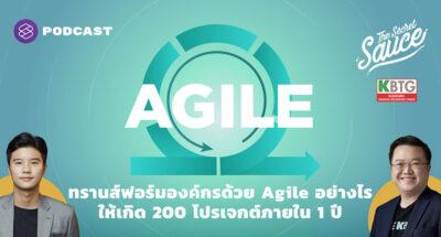ทรานส์ฟอร์มองค์กรด้วย Agile