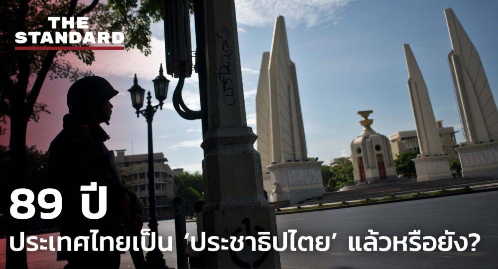 ประเทศไทย ประชาธิปไตย
