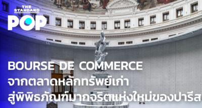 Bourse de Commerce