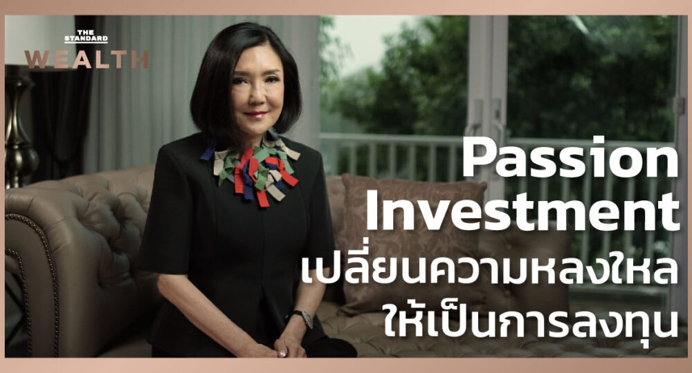 Passion Investment