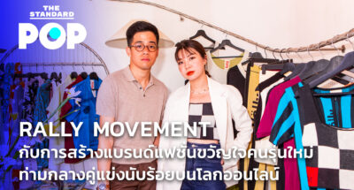 Rally Movement