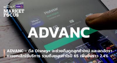 หุ้น ADVANC