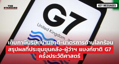 G7 ภาษีบริษัทข้ามชาติ