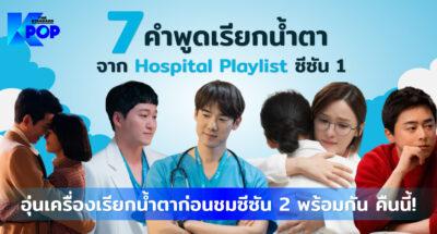 Hospital Playlist ซีซัน 1