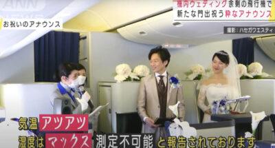 จัดงานแต่งบนเครื่องบิน