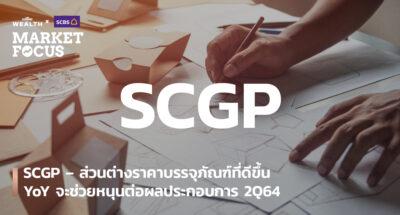 หุ้น SCGP