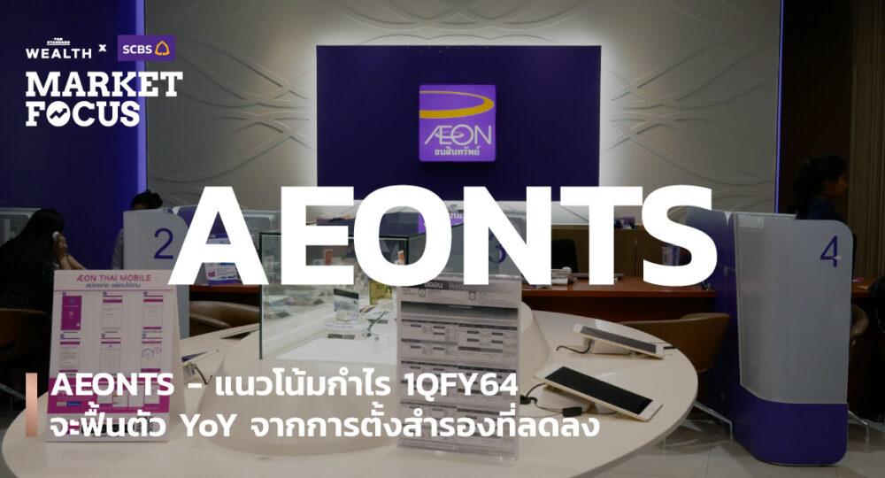 AEONTS