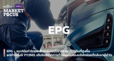 หุ้น EPG