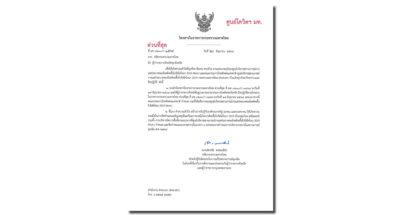 ปลัดกระทรวงมหาดไทย สั่งยกเลิกหนังสือจัดสรรวัคซีนโควิด-19 ให้ไทยเบฟฯ ให้ผู้ว่าฯ ทุกจังหวัด ถือปฏิบัติตาม ศบค. อย่างเคร่งครัด