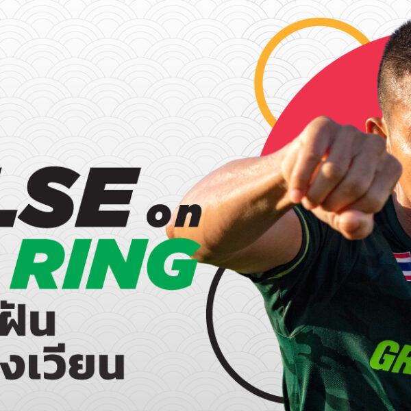Pulse on the Ring เส้นทางฝัน ศึกเจ้าสังเวียน