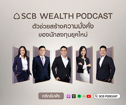 SCB WEALTH PODCAST