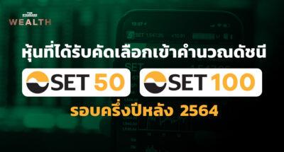 หุ้น SET50 SET100