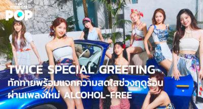 TWICE Alcohol-Free