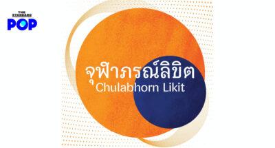 Chulabhorn Likit