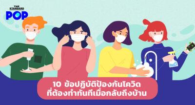 10 ข้อปฏิบัติป้องกันโควิดที่ต้องทำทันทีเมื่อกลับถึงบ้าน