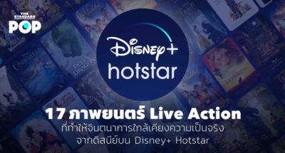 ภาพยนตร์ Live Action Disney+ Hotstar