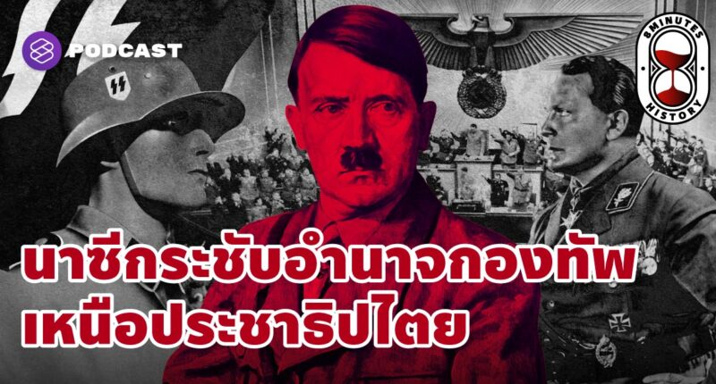 8 Minutes History EP35