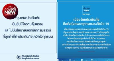กรุงเทพประกันภัย-เมืองไทยประกันภัย