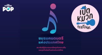 ชมรมคนดนตรีแห่งประเทศไทย