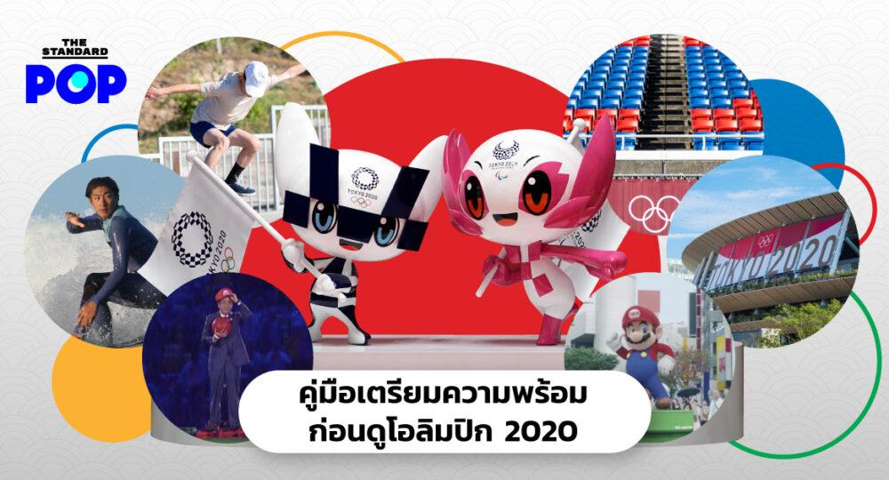 โอลิมปิก 2020