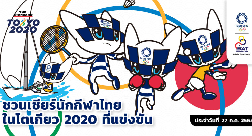 Tokyo Olympic 2020 schedule 27072021