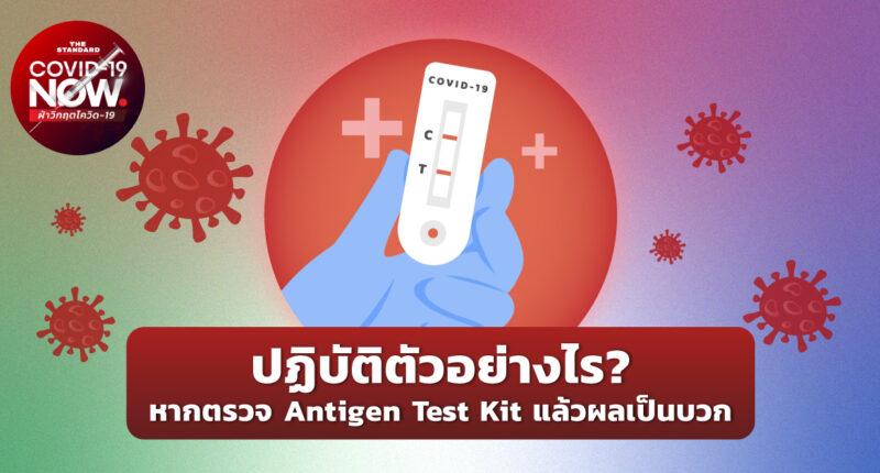 ปฏิบัติตัวอย่างไร? หากตรวจ Antigen Test Kit แล้วผลเป็นบวก
