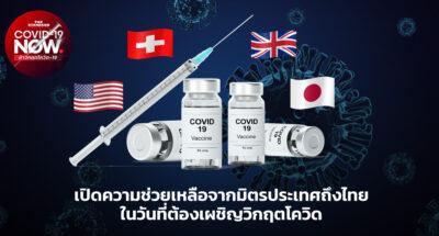 เปิดความช่วยเหลือจากมิตรประเทศถึงไทย ในวันที่ต้องเผชิญวิกฤตโควิด