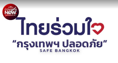 Thai Ruamjai