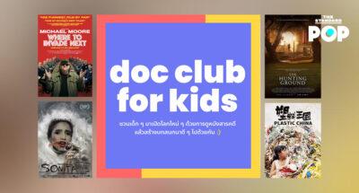 Documentary Club