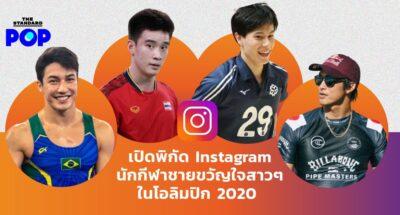 Instagram นักกีฬาโอลิมปิก