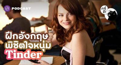 ฝึกภาษาอังกฤษด้วยตัวเองอย่างผู้หญิงที่มีชั้นเชิงบน Tinder