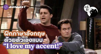 """ฝึกภาษาอังกฤษด้วยตัวเองแบบ """"I love my accent!"""""""