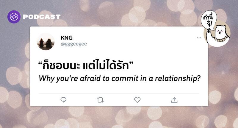 คำนี้จี