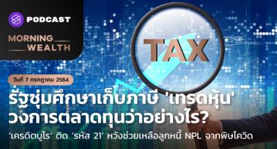 ภาษีเทรดหุ้น