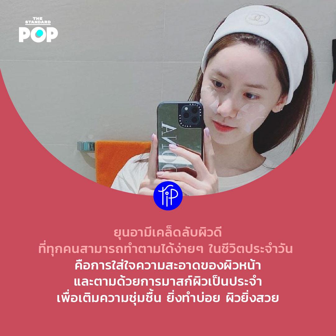 Pop Tip 21-27 กรกฎาคม 2564_FB-13