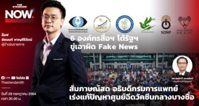 6 องค์กรสื่อฯ โต้รัฐฯ ขู่เอาผิด Fake News