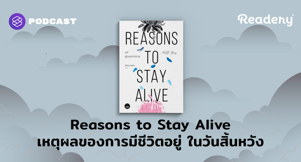 Reason to Stay Alive