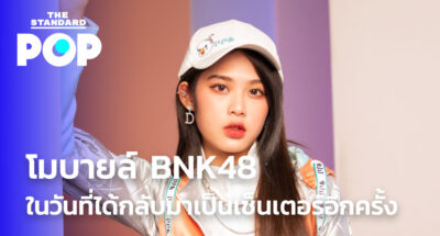โมบายล์ BNK48