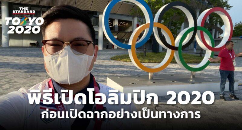 โตเกียวโอลิมปิก 2020