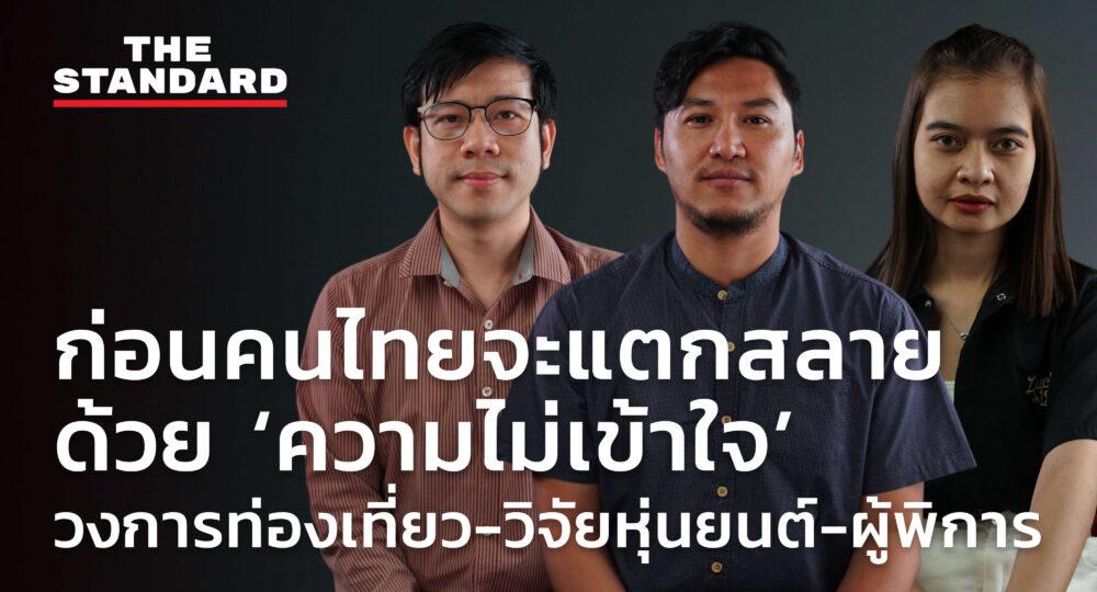 Before_We_Go_-_Ep.3_ก่อนคนไทยจะแตกสลายด้วย_ความไม่เข้าใจ_Video