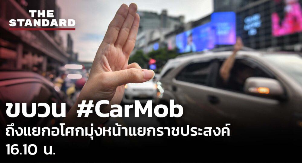 Car Mob